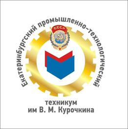 ГАПОУ СО Екатеринбургский промышленно-технологический техникум им. В.М. Курочкина