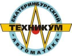 ГАПОУ СО Екатеринбургский техникум Автоматика