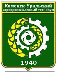 ГАПОУ СО Каменск-Уральский агропромышленный техникум