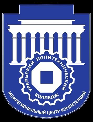 ГАПОУ СО Уральский политехнический колледж - Межрегиональный центр компетенций