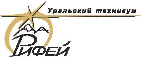 ГБП ОУ СО Уральский техникум Рифей