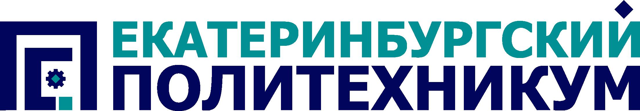 ГБПОУ СО Екатеринбургский политехникум