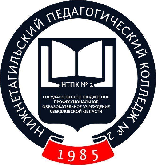 ГБПОУ СО Нижнетагильский педагогический колледж № 2